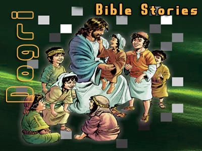 Dogri Bible Stories -1.jpg